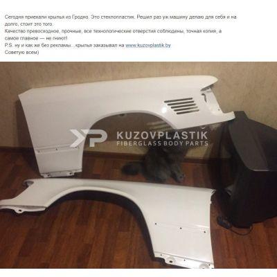 Крылья передние мерседес w124 стеклопластик